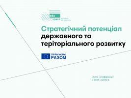 Результати конференції «Стратегічний потенціал державного та теріторіального розвитку»